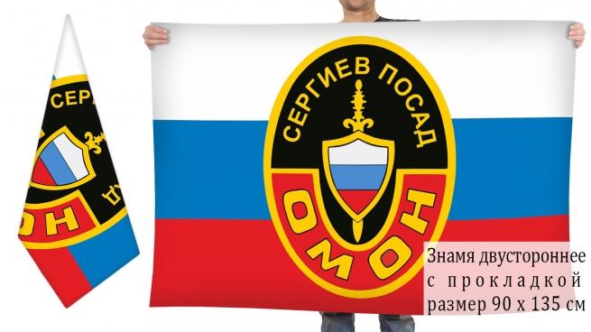 Двусторонний флаг ОМОНа Сергиев Посад