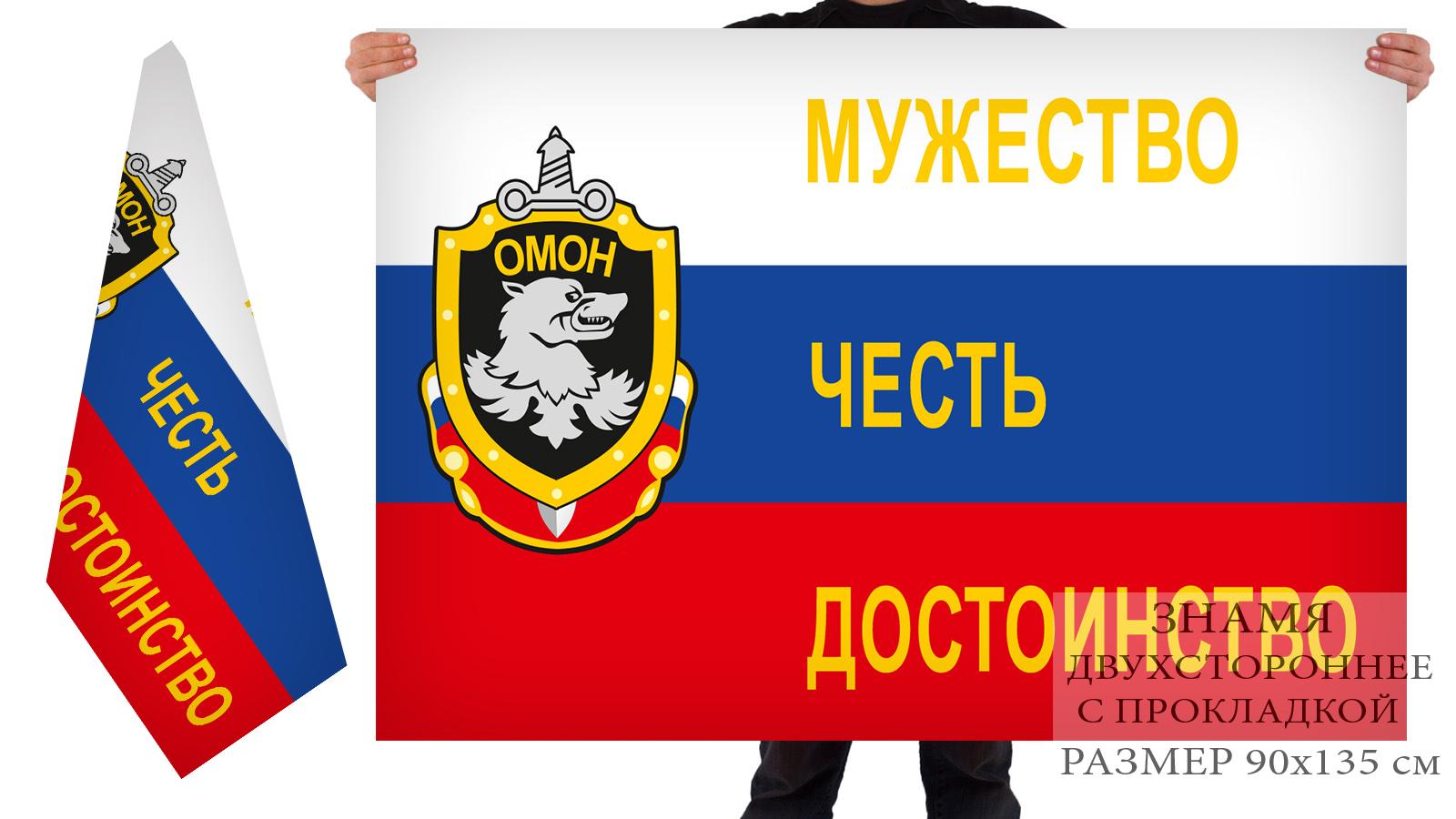 Двусторонний флаг ОМОНа