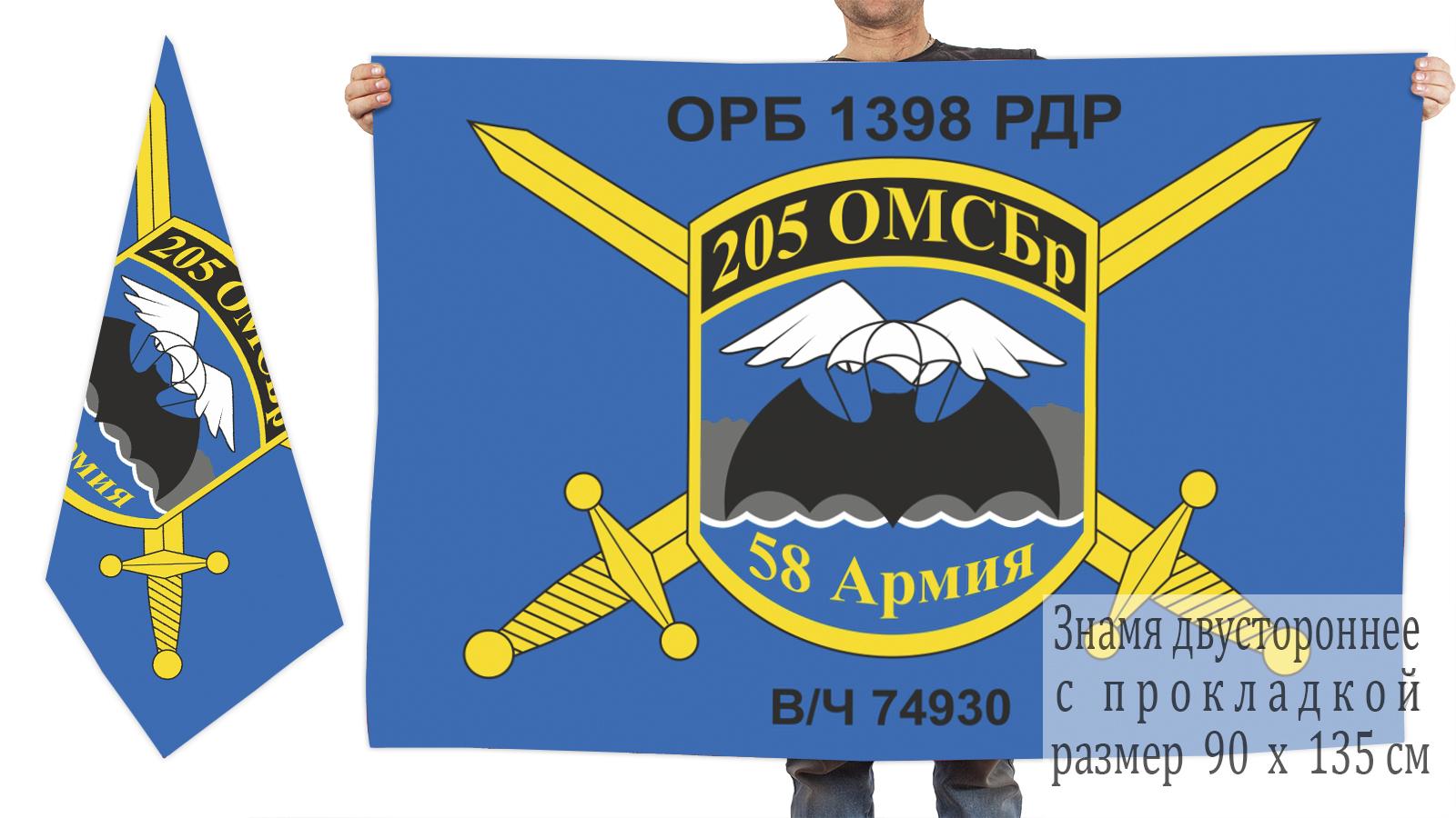 Двусторонний флаг ОРБ 1398 РБР 205 ОМСБр 58 Армии