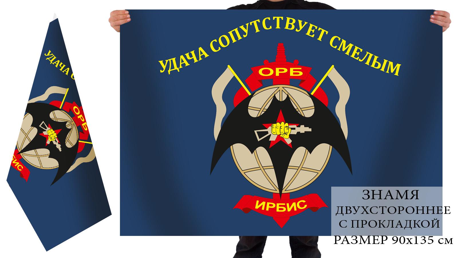 "Двусторонний флаг ОРБ ""Ирбис"""