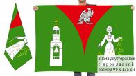 Двусторонний флаг Орехово-Зуевского района