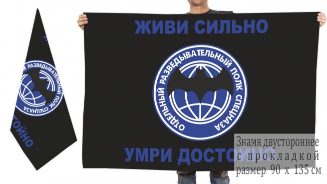 Двусторонний флаг ОРСП Спецназа