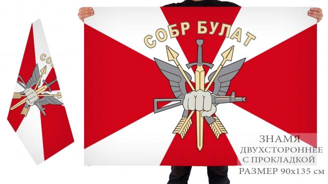 """Двусторонний флаг ОСН СОБР """"Булат"""""""