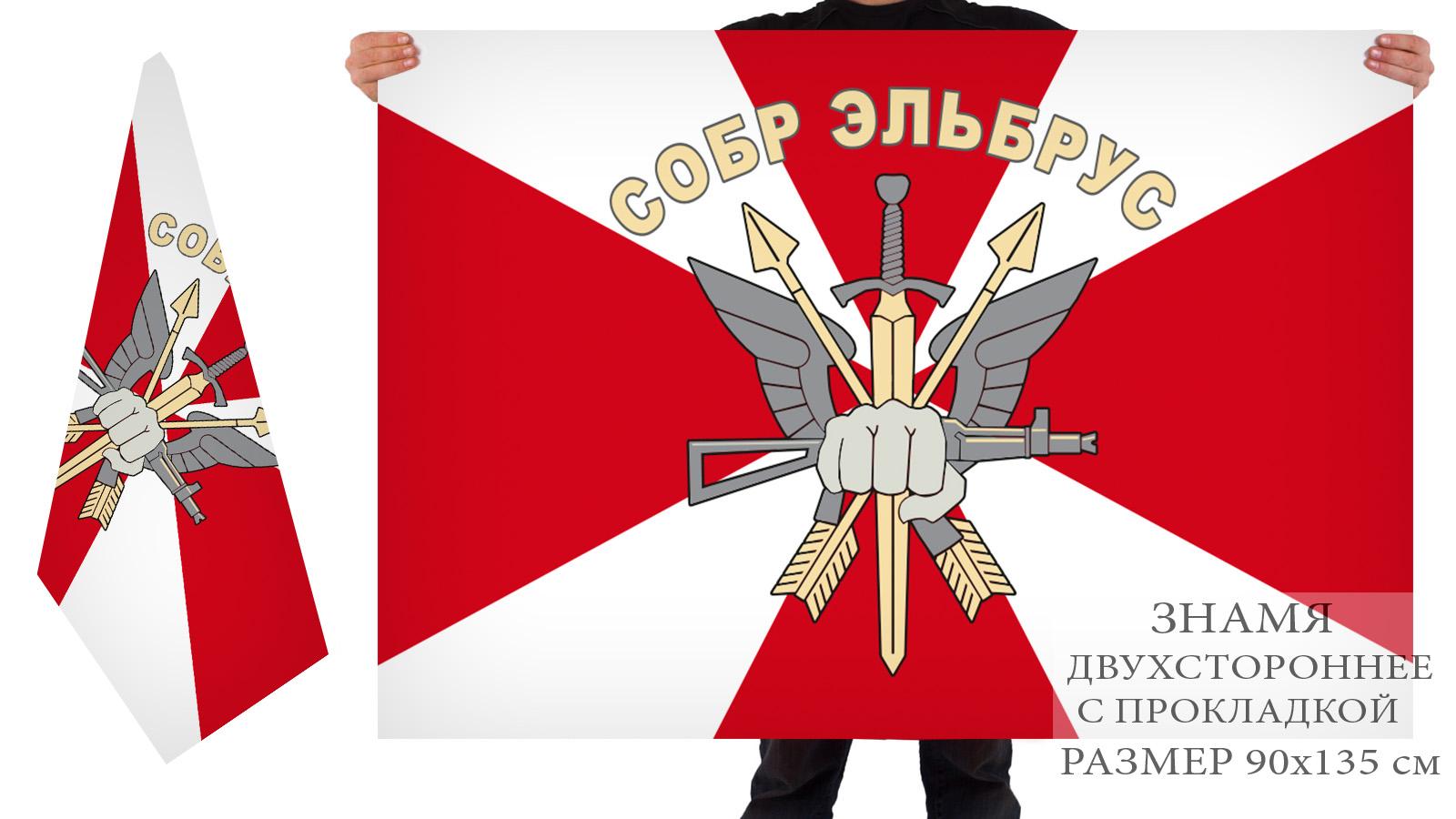 "Двусторонний флаг ОСН СОБР ""Эльбрус"""