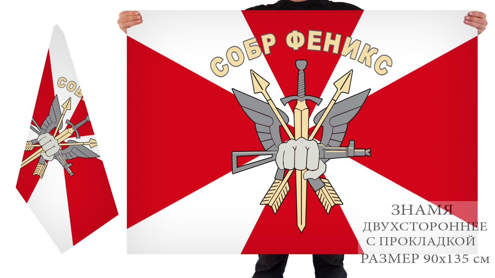 """Двусторонний флаг ОСН СОБР """"Феникс"""""""