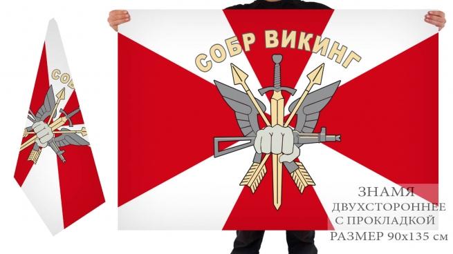 """Двусторонний флаг ОСН СОБР """"Викинг"""""""