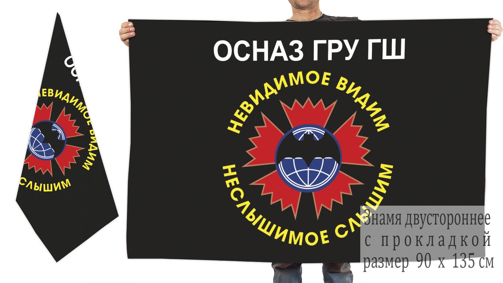 Двусторонний флаг ОсНаз Генерального штаба главного разведывательного управления