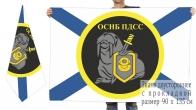 Двусторонний флаг ОСНБ ПДСС