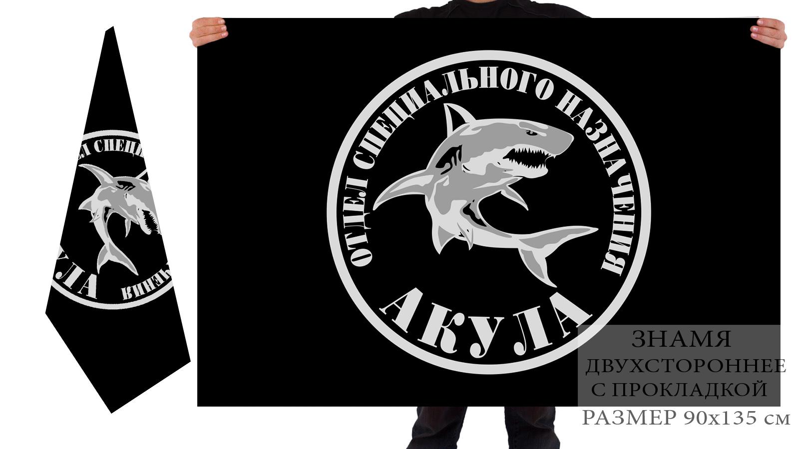 Двусторонний флаг отдела специального назначения УФСИН Акула