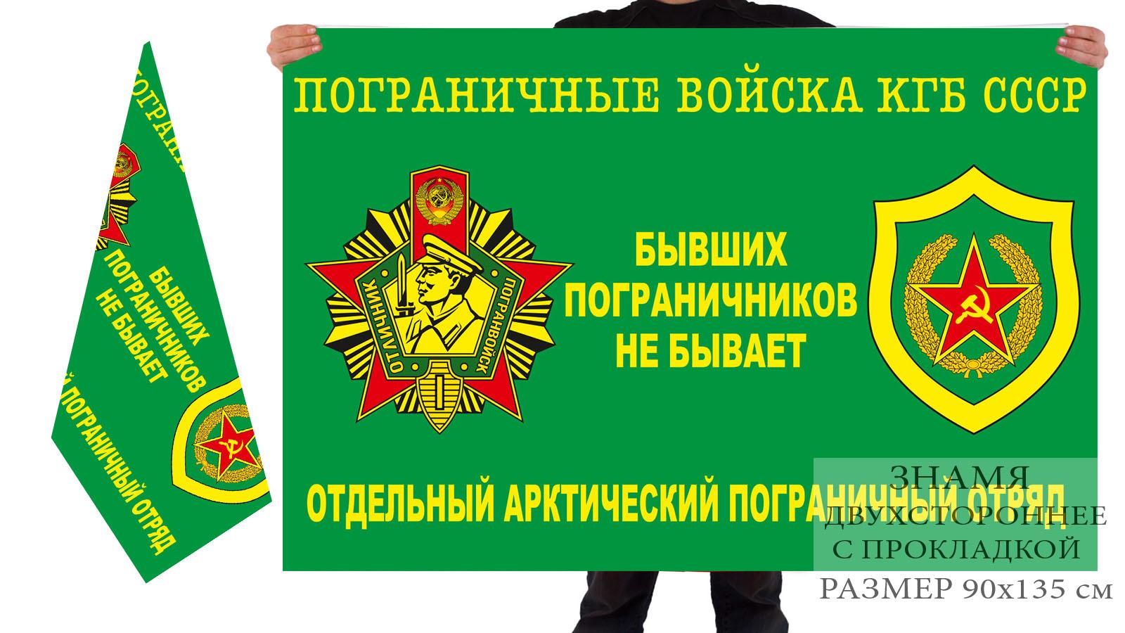 Двусторонний флаг отдельного Арктического погранотряда КГБ СССР