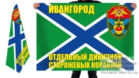 Двусторонний флаг отдельного дивизиона ПСКР