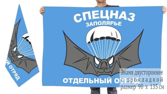 Двусторонний флаг отдельного отряда Спецназа в Заполярье