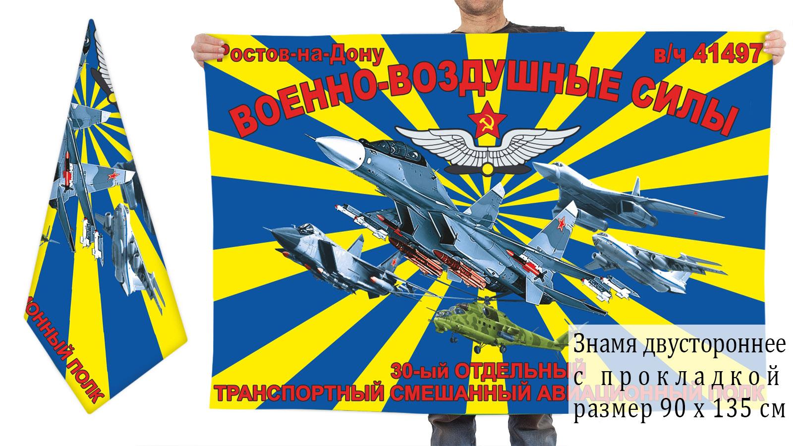 Двусторонний флаг отдельного транспортного смешанного авиаполка