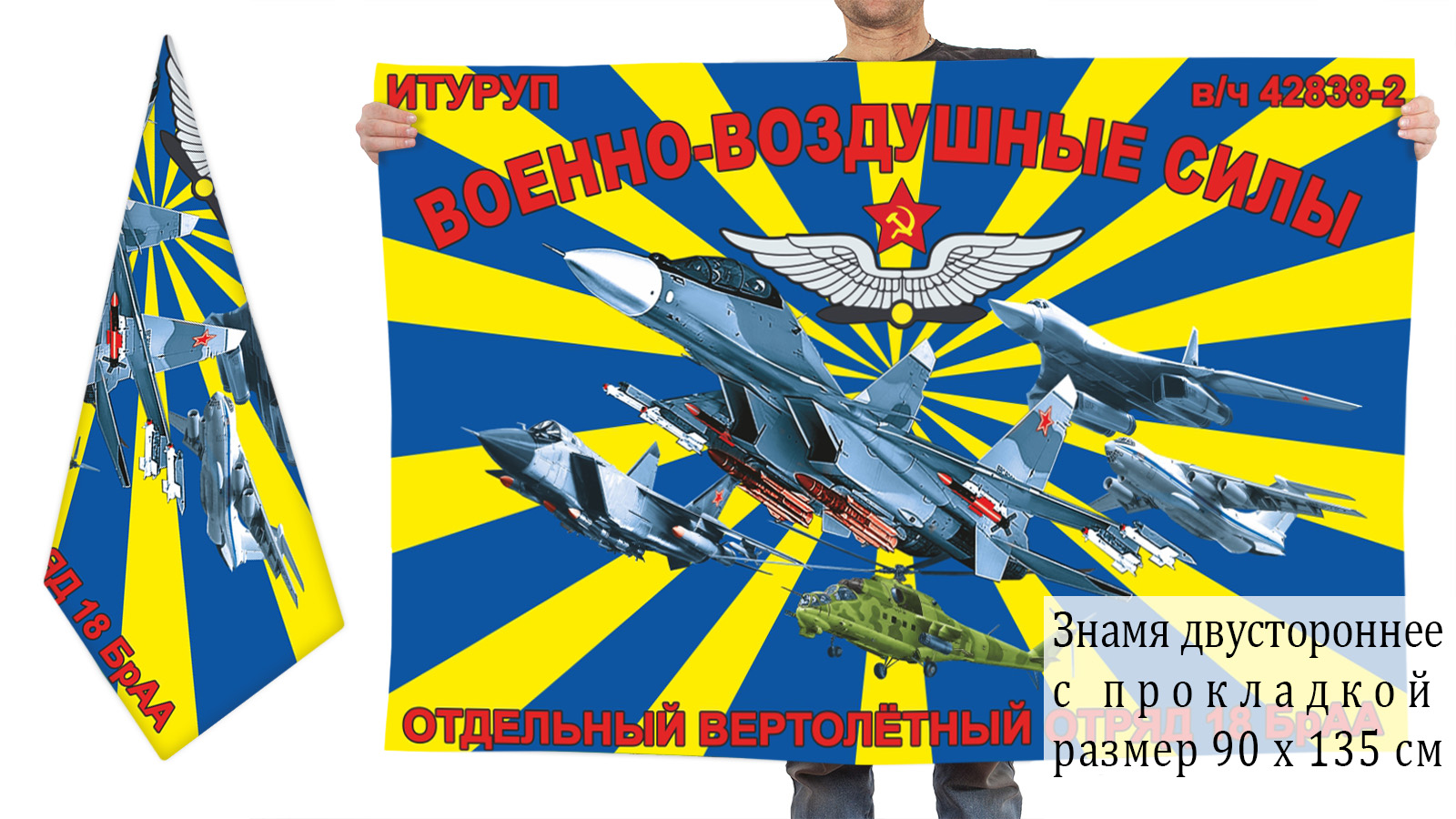 Двусторонний флаг отдельного вертолётного отряда 18 бригады АА