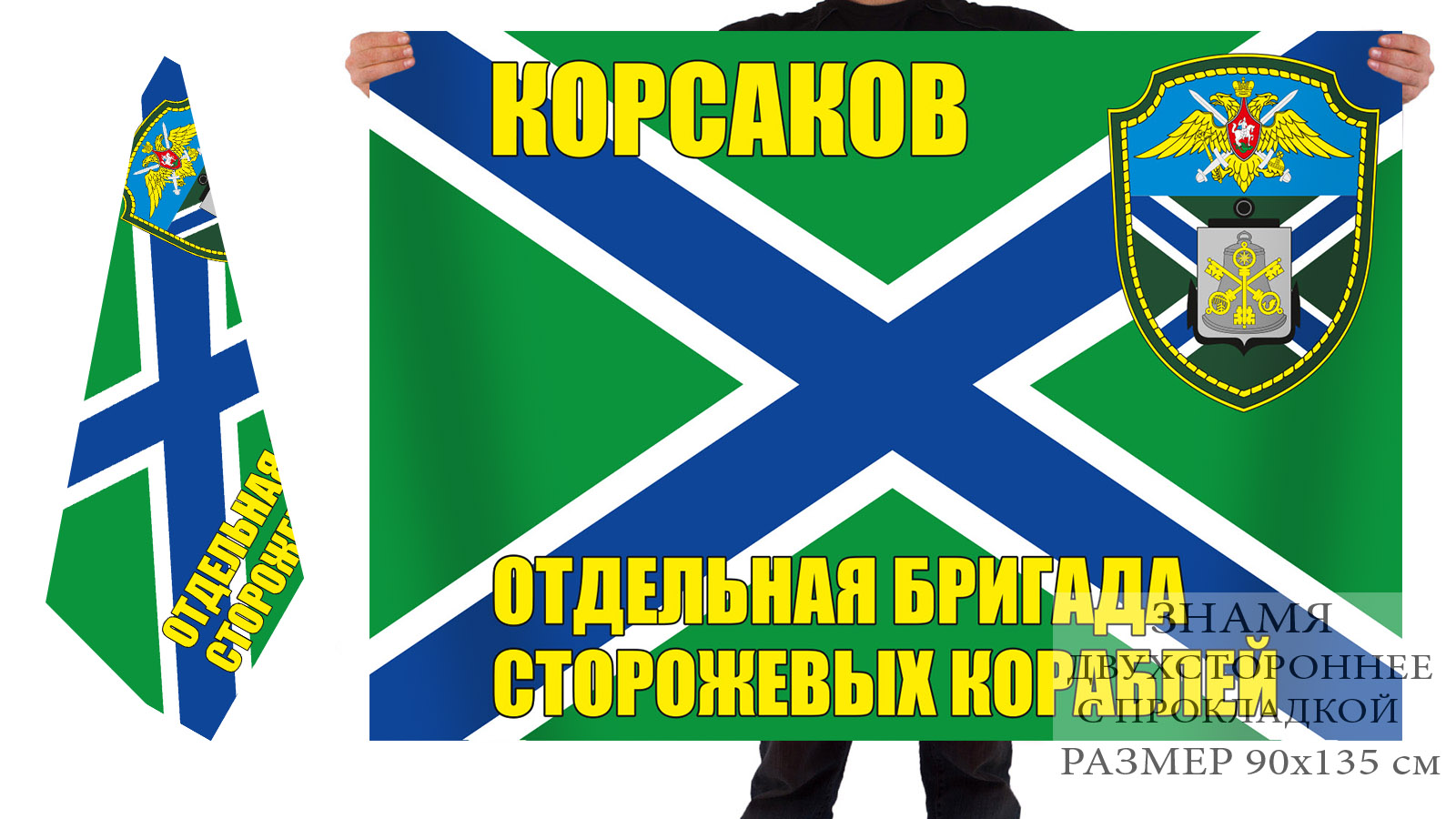 """Флаг """"Отдельная бригада ПСКР Корсаков"""" купить с доставкой"""