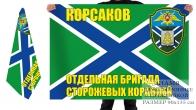 Двусторонний флаг отдельной бригады ПСКР Корсаков