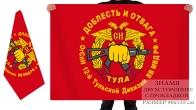 Двусторонний флаг отдельной группы спецназа 12 Тульской дивизии ВВ МВД РФ