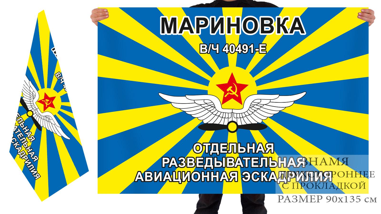 Двусторонний флаг отдельной разведывательной авиаэскадрильи Мариновка