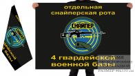 Двусторонний флаг отдельной роты снайперов 4 военной базы