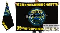 Двусторонний флаг отдельной снайперской роты 35 бригады мотострелков