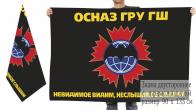 Двусторонний флаг подразделений Особого Назначения ГРУ ГШ