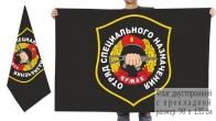 Двусторонний флаг отряда спецназа Ермак