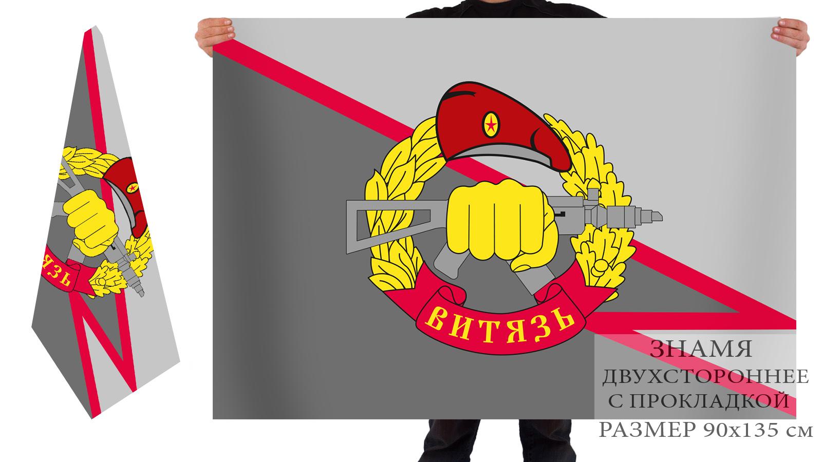 Заказать флаг отряда Специального назначения ВВ Витязь