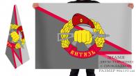"""Двусторонний флаг отряда Спецназа Внутренних войск """"Витязь"""""""