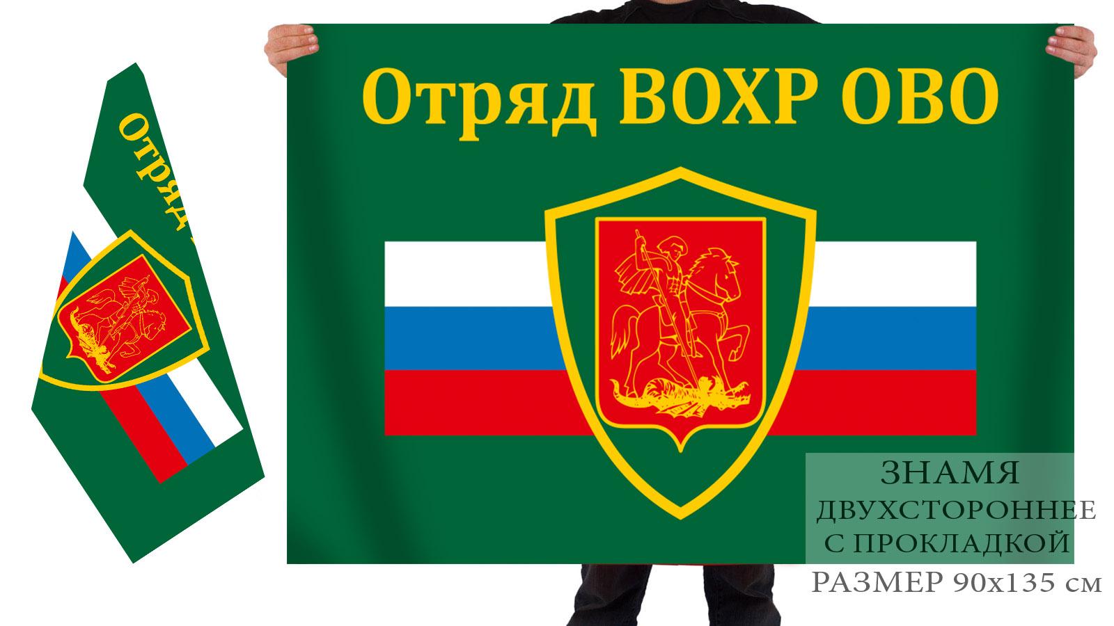 Двусторонний флаг отряда ВОХР отдела вневедомственной охраны