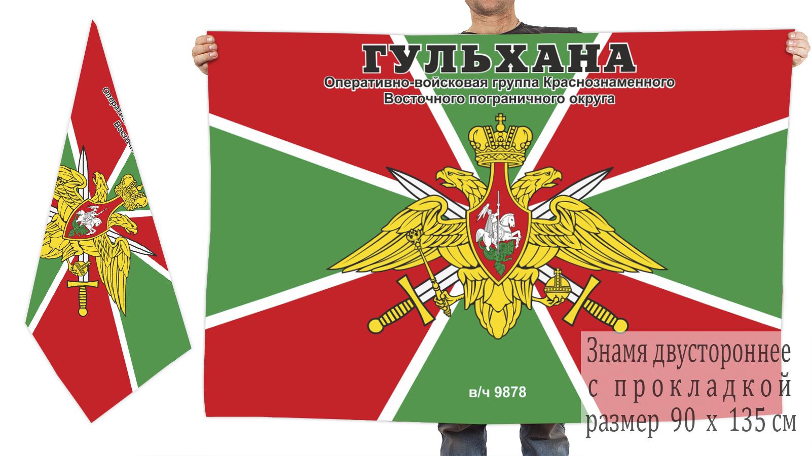 Двусторонний флаг ОВГ Восточного пограничного округа