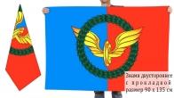 Двусторонний флаг Ожерелья