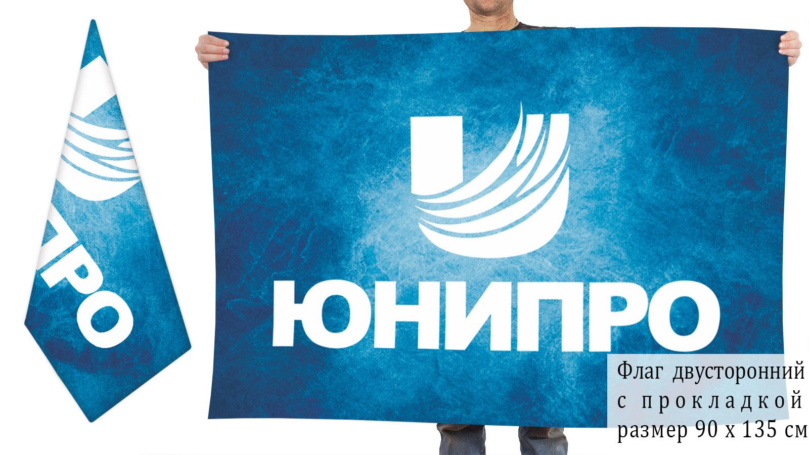 Двусторонний флаг ПАО «Юнипро»