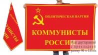 Двусторонний флаг партии Коммунисты России