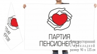 Двусторонний флаг Партии Пенсионеров