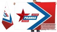 Двусторонний флаг партии Родина