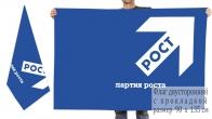 Двусторонний флаг Партии Роста
