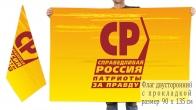 Двусторонний флаг партии Справедливая Россия
