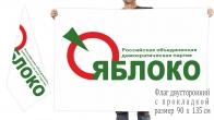 Двусторонний флаг партии Яблоко