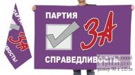 Двусторонний флаг партии За Справедливость