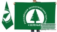 Двусторонний флаг партии Зелёные
