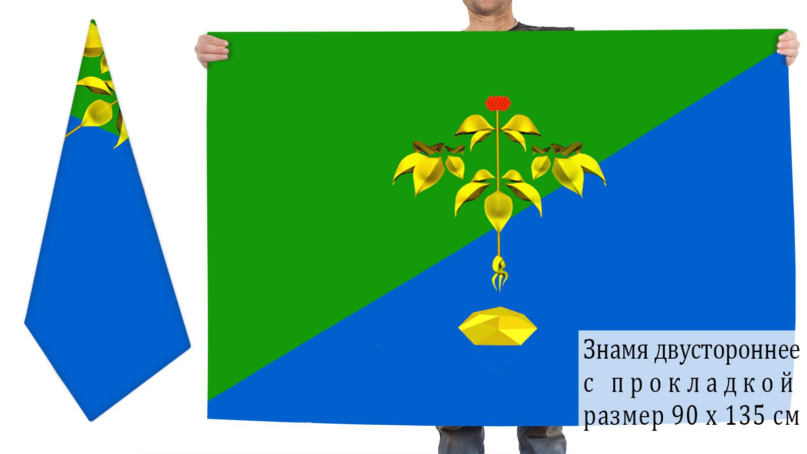 Двусторонний флаг Партизанска