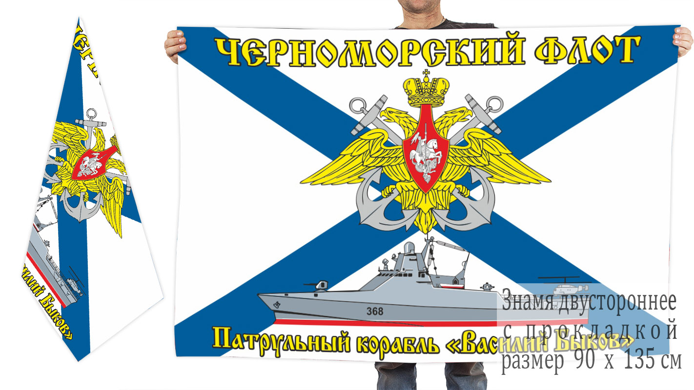 "Двусторонний флаг патрульного корабля ""Василий Быков"""