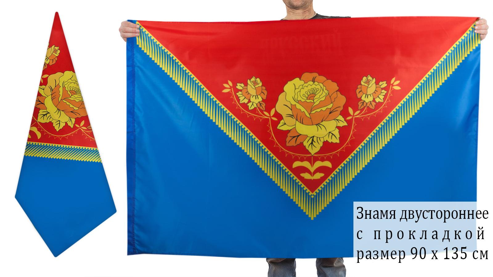 Двусторонний флаг Павлово-Посадского района