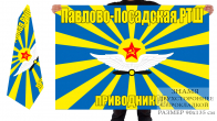 Двусторонний флаг Павлово-Посадской РТШ приводников
