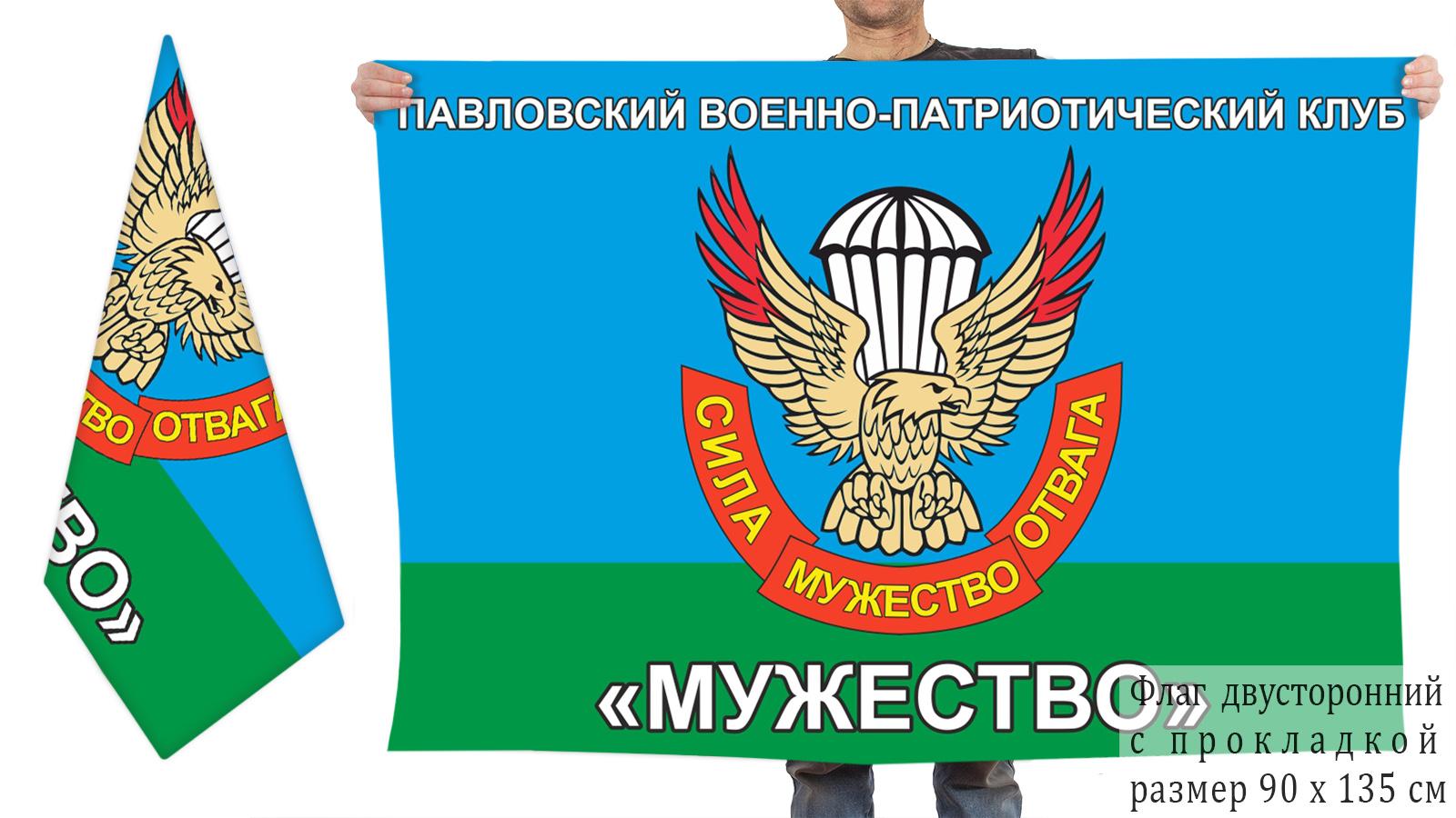 """Двусторонний флаг Павловского ВПК """"Мужество"""""""