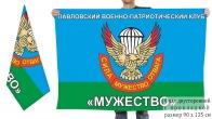 Двусторонний флаг Павловского ВПК Мужество