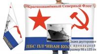 Двусторонний флаг ПБС ПЛ Иван Колышкин