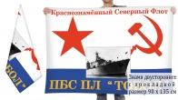 Двусторонний флаг ПБС ПЛ Тобол