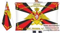 Двусторонний флаг первой реактивной артиллерийской батареи