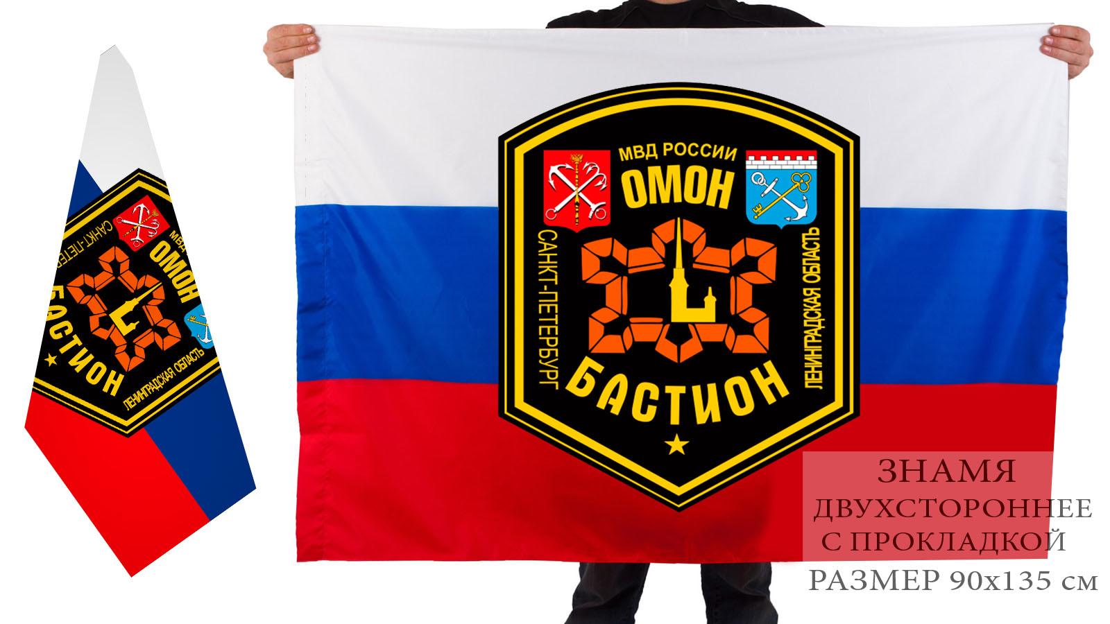 "Двусторонний флаг питерского ОМОНа ""Бастион"""